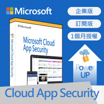 Microsoft Cloud App Security(一個月授權)