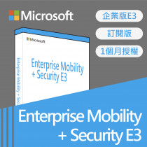 Enterprise Mobility + Security E3(一個月授權)