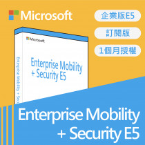Enterprise Mobility + Security E5(一個月授權)