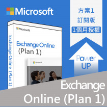 Exchange Online Plan 1(一個月授權)