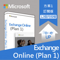 Exchange Online 方案 1