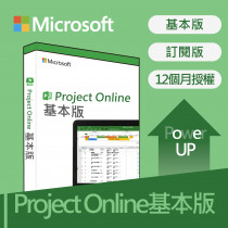 Project Online 基本版