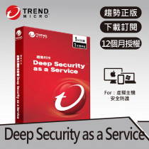趨勢Deep Security as a Service