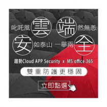 趨勢Cloud App Security x MS Office 365雙重防護更穩固