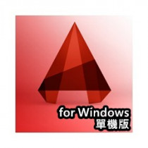 Autodesk AutoCAD for Windows單機版