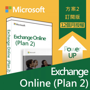 Exchange Online 方案 2